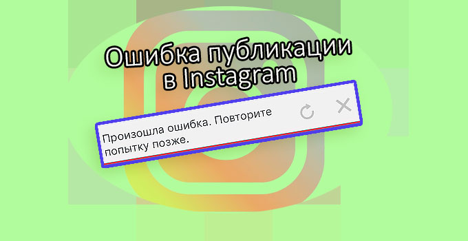 Произошла Ошибка Инстаграм как исправить