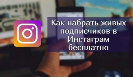 6 способов привлечь подписчиков в Инстаграм