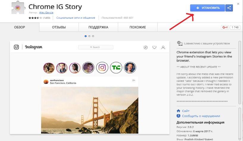 Создание аккаунта в Инстаграм