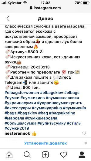 Брендируем страницу в Инстаграм: инструкция к применению